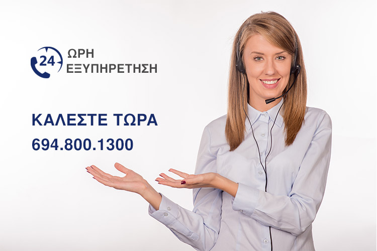 apofraxeis-chania-epikoinonia